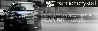 ウォーターコート・・・ボディーに電気メッキの要領でガラス被膜をつくり、お車を汚れから守ります。